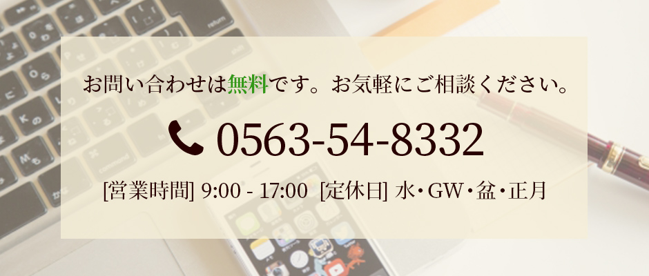 お問い合わせは無料です。お気軽にご相談ください。