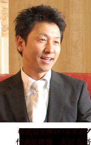 株式会社ゆい・リビング 代表取締役 太田 信吾