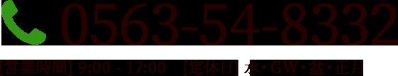 0563-54-8332 [営業時間] 10:00 - 19:00 [定休日] 水・日・GW・盆・正月 ※日曜日は完全予約制になります。