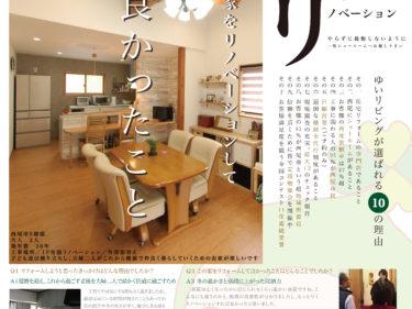 YUI PRESS 2020/1月号