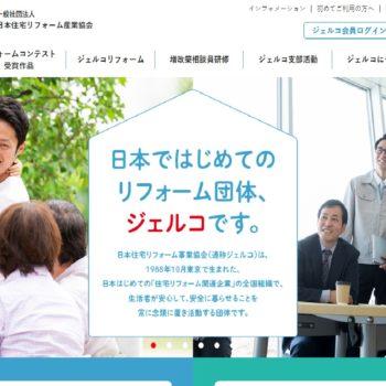 ゆいりすホーム 障がい者自立支援事業~グループホーム~③