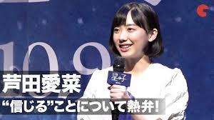 芦田愛菜+本=立派な人