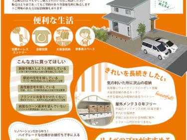 【要予約】モデルハウス「atataka」見学会 随時開催中!