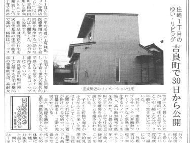 三河新報に掲載