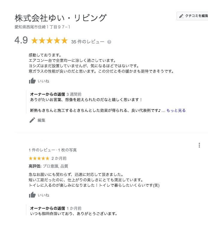 口コミ評価4.9★★★★★